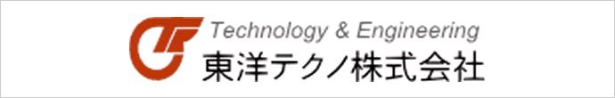 東洋テクノ株式会社