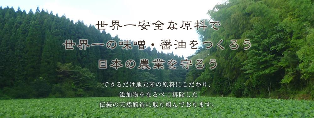 世界一安全な原料で世界一の味噌・醤油をつくろう日本の農業を守ろう