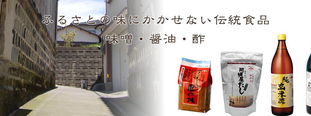 ふるさとの味にかかせない伝統食品味噌・醤油・酢