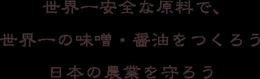 世界一安全な原料で、世界一の味噌・醤油をつくろう日本の農業を守ろう