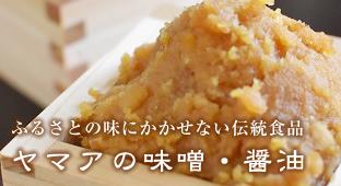 ヤマアの味噌・醤油